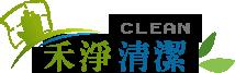 禾淨清潔-居家清潔,台北居家清潔