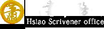蕭代書事務所-貸款公司,桃園貸款公司