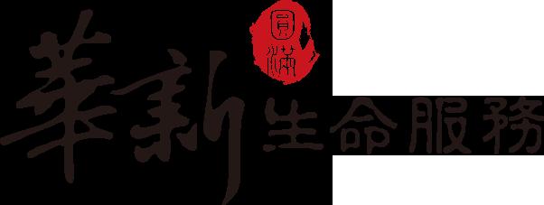 華新生命禮儀-禮儀社,桃園禮儀社