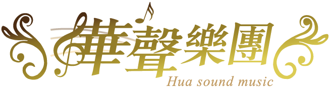 華聲音樂-婚禮樂團,台南婚禮樂團