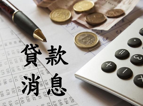 五大銀行Q1新增房貸
