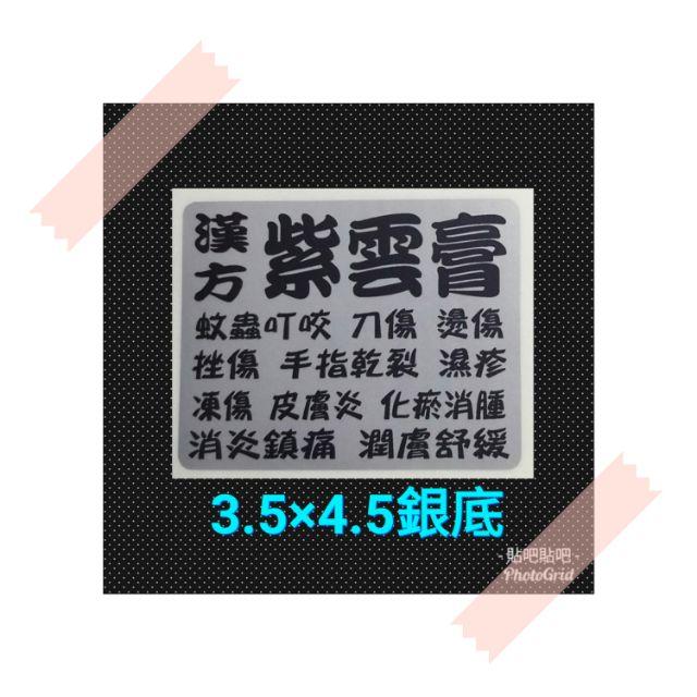 3.5×4.5公分