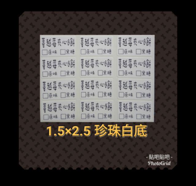 1.5×2.5公分 工商貼紙