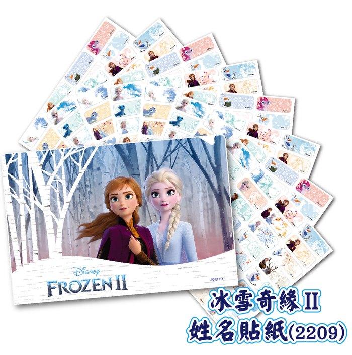 《迪士尼冰雪奇緣系列