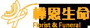 樺恩生命禮儀-生命禮儀公司,台中生命禮儀
