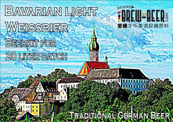 25L巴伐利亞淺色小麥啤酒
