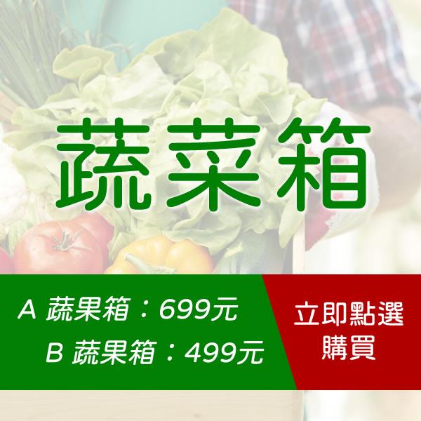 蔬菜箱/$699