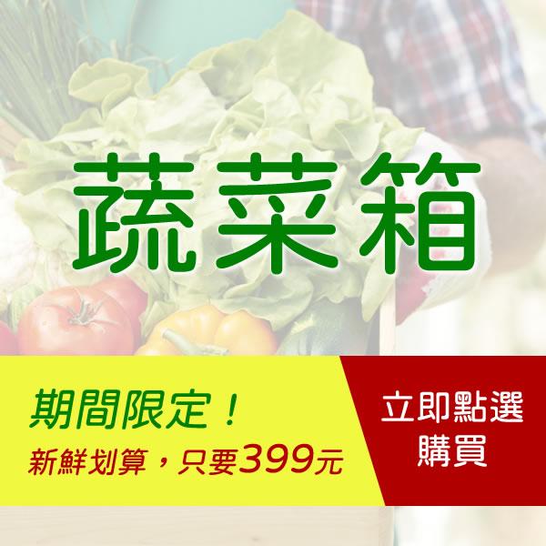 蔬菜箱/$399