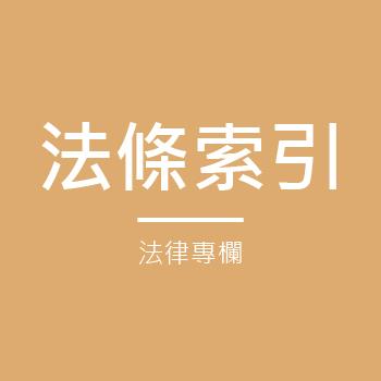 中華民國刑法(2)