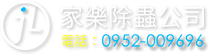 家樂除蟲公司-台北消毒公司,台北除白蟻