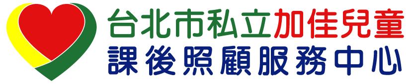 加佳菲比教育機構-台北國小課輔班,松山安親班