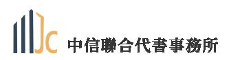 中信聯合代書事務所-代書事務所,台中代書事務所