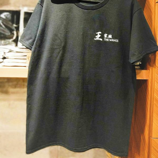 王家班團服-550元