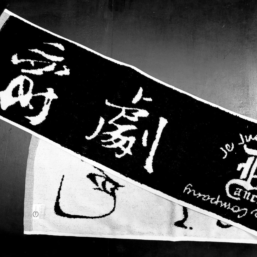 雙緹花運動毛巾-350元