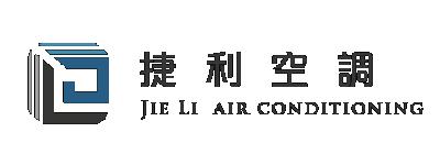 捷利空調-冷氣保養,基隆冷氣保養