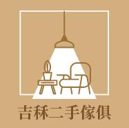 吉秝二手傢俱-二手家具收購,台北二手家具收購