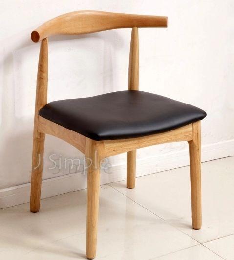 北歐復刻牛角椅