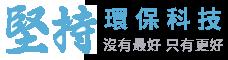 堅持環保科技-消毒公司,板橋消毒公司