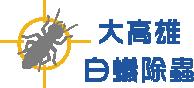 大高雄白蟻除蟲消毒環保科技公司-高雄除白蟻,高雄除蟲公司推薦