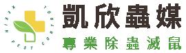 凱欣蟲媒-台中除蟲公司