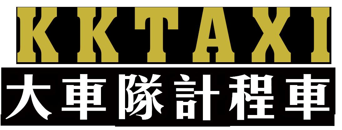 KKTAXI大車隊計程車-叫車服務,嘉義叫車服務