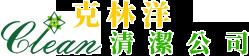 克林洋清潔公司-台北除蟲公司,汐止清潔公司