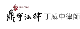 丁威中律師-律師事務所,台中律師事務所