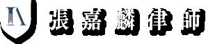 張嘉麟律師-台中不動產法律糾紛訴訟,台中律師事務所推薦