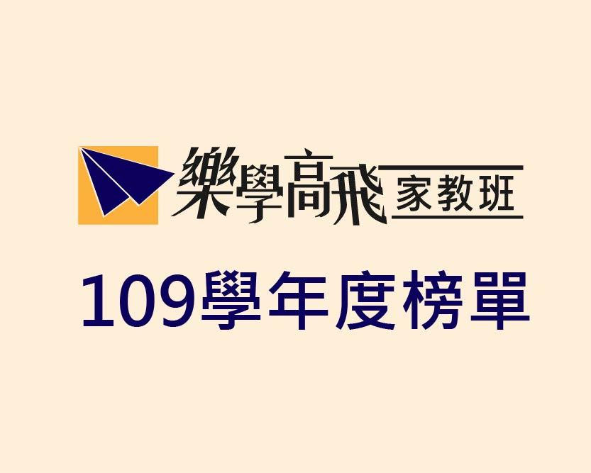 109學年度榜單