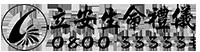 立安生命禮儀-禮儀社,台中禮儀社