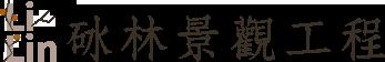 砅林景觀工程-景觀設計公司,台中景觀設計公司