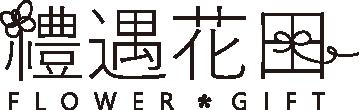 禮遇花田-盆栽店,彰化盆栽店