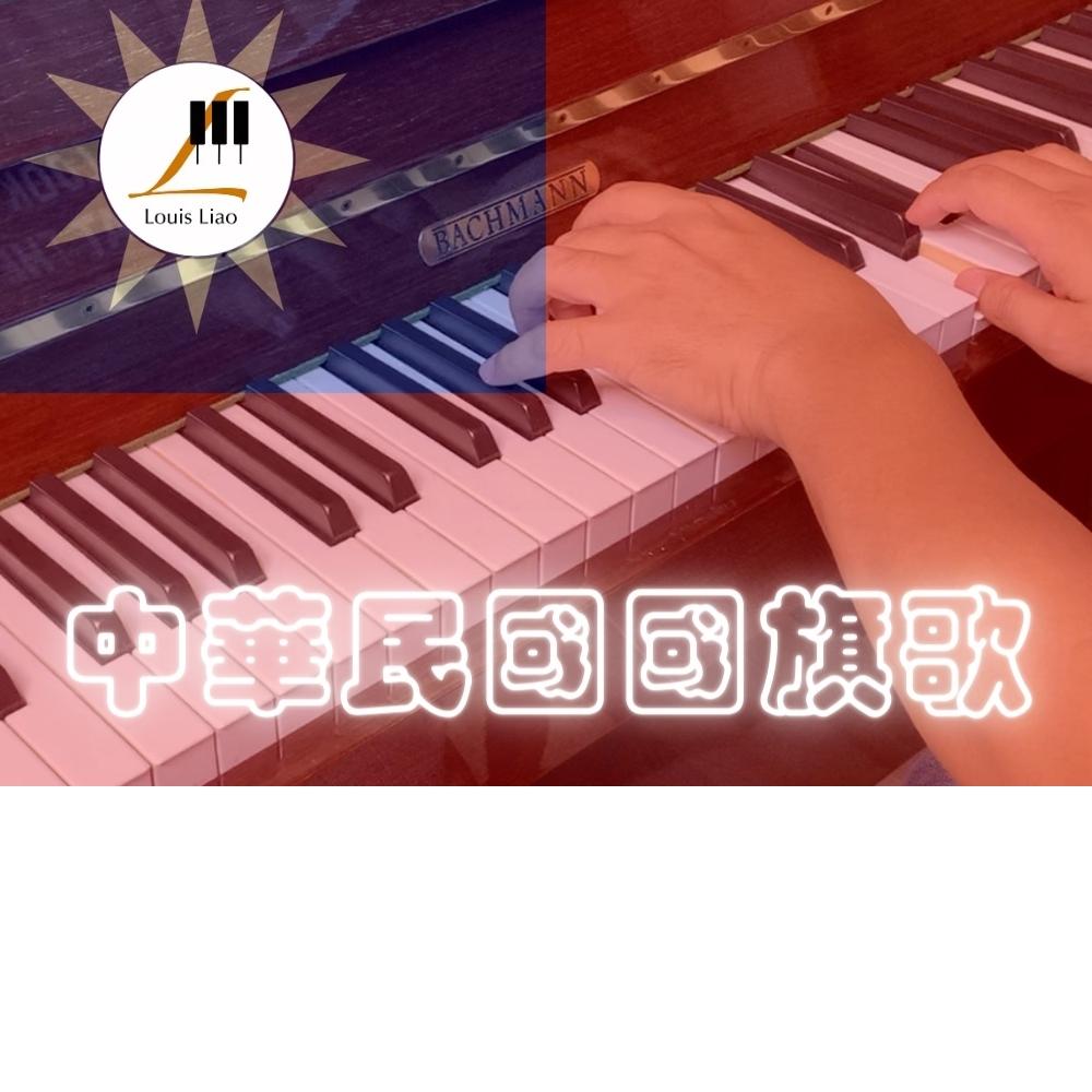 30.中華民國國旗歌