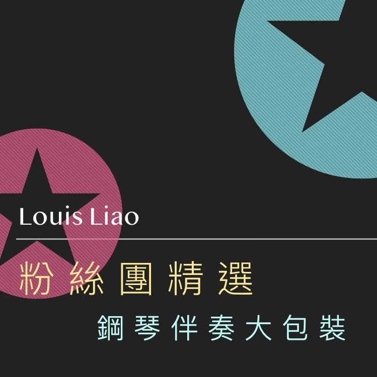 37.盧廣仲-刻在我心底的名字 小提琴與鋼琴 鋼琴伴奏大包裝 (樂譜+伴奏音檔)