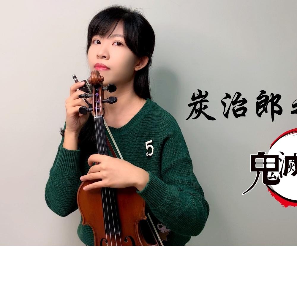 38.鬼滅之刃-炭治郎之歌 小提琴與鋼琴