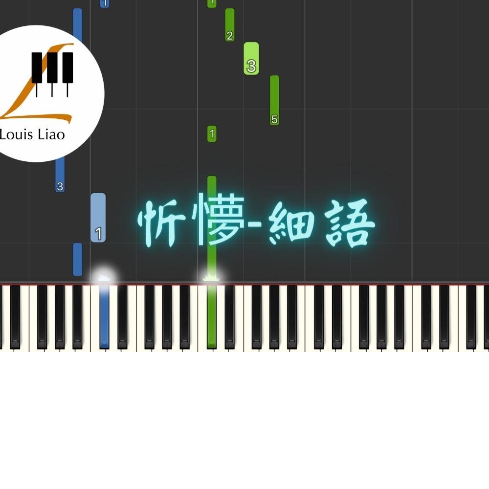 1.忻懜-細語 鋼琴