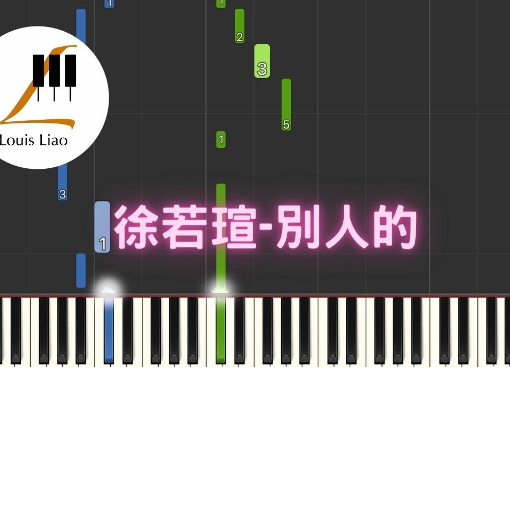 485.徐若瑄-別人