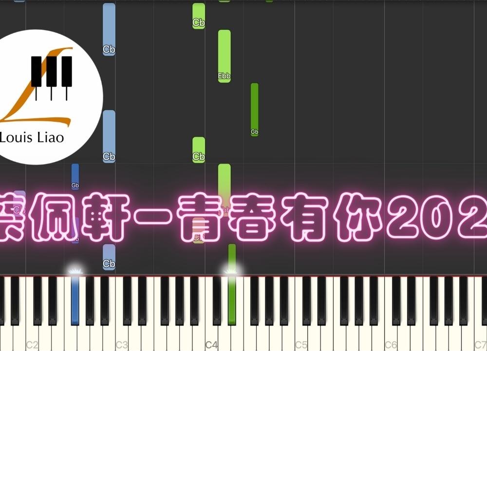 1048.蔡佩軒-青