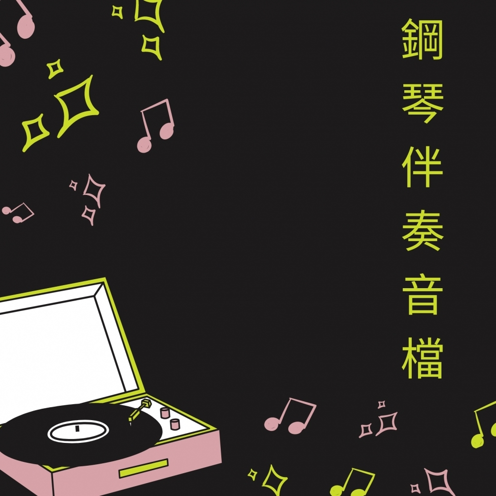 46.蔡佩軒-青春有你 小提琴與鋼琴 鋼琴伴奏音檔
