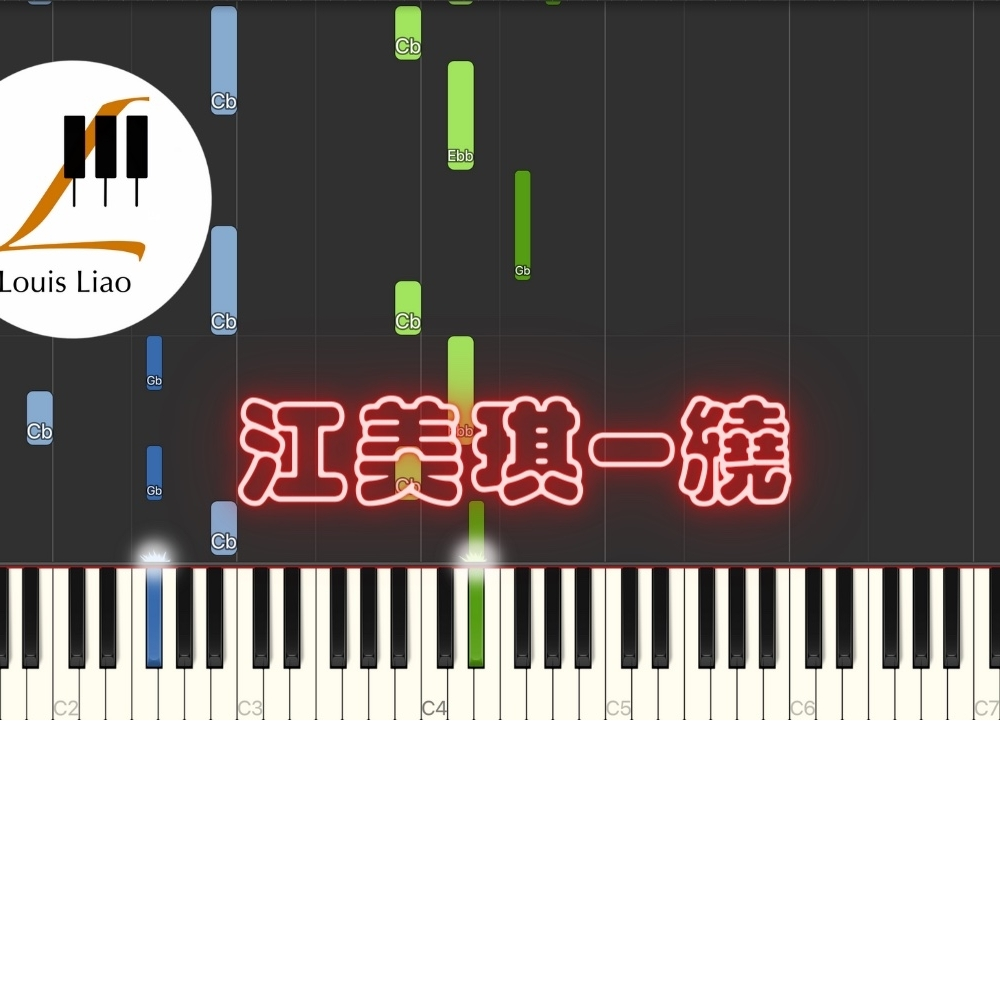 1060.江美琪-繞