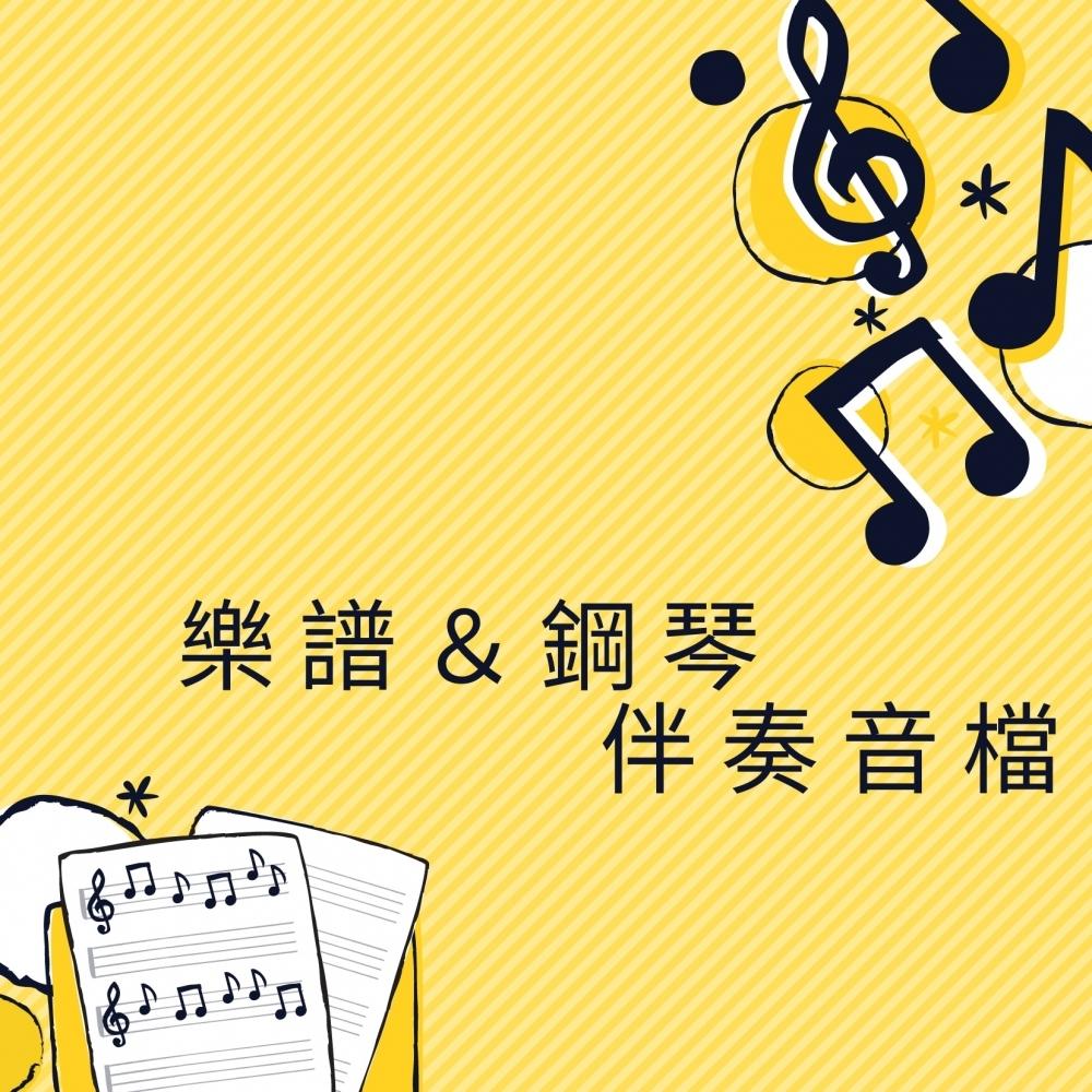 51.江蕙-家後 小提琴與鋼琴 鋼琴伴奏大包裝 (樂譜+伴奏音檔)