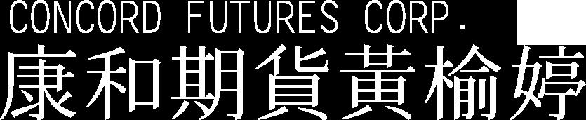 康和期貨黃榆婷-期貨投資,期貨投資業務推薦