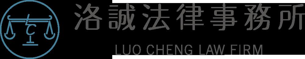 洛誠法律事務所-律師事務所,台中律師事務所
