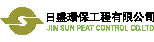 日盛環保工程-消毒公司,台中消毒公司