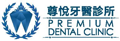 尊悅牙醫-基隆牙醫,基隆植牙推薦