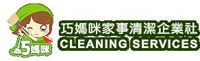 巧媽咪家事清潔企業社-台中清潔公司,清水區清潔公司