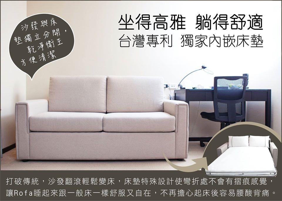 沙發床特色說明