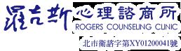 羅吉斯心理諮商所-台北心理諮商,台北心理諮商師