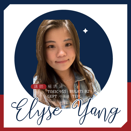 Elyse Yang