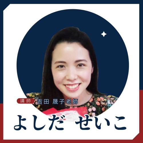 吉田 晟子(よしだ)